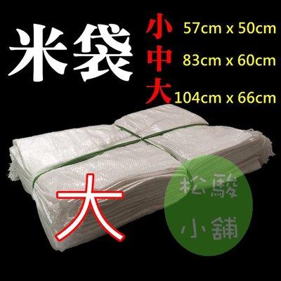 【松駿小舖】【大】米袋(零售) 砂石袋 沙包袋 垃圾袋 白麻布袋