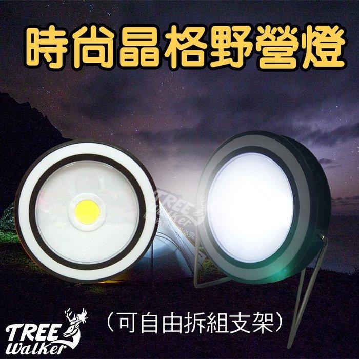 【TreeWalker 露遊】100015時尚晶格野營露營白光燈 桌立式.吊掛照明燈 釣魚燈 USB 環保太陽能燈