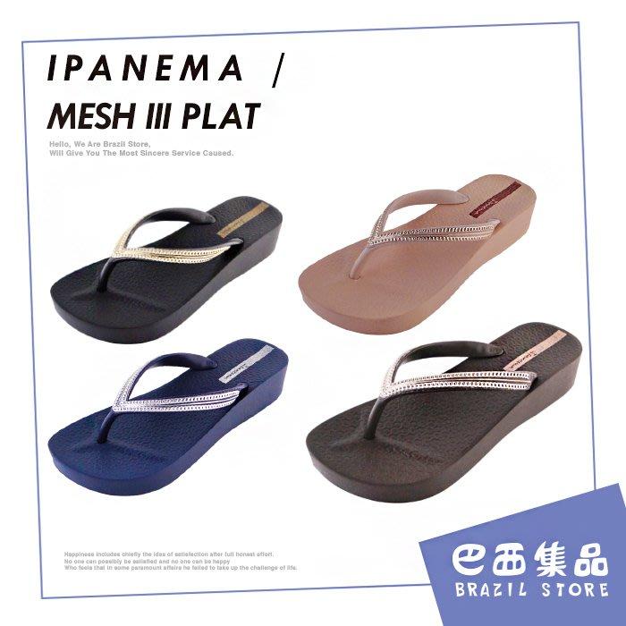 IPANEMA 金屬亮片(4代) MESH III PLAT 人體工學人字拖鞋 .巴西集品