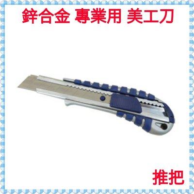 美工刀   品質優良 鋅合金美工刀特殊壓鑄手柄和金屬外殼   削尖刀片  符合人類工學   品質優良