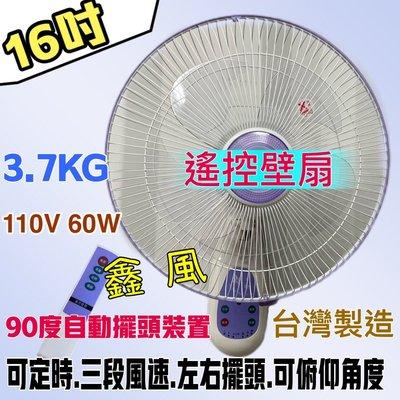 免運 超便宜16吋 壁掛扇 定時壁扇 (台灣製造) 遙控電風扇 遙控掛壁扇 遙控壁扇 掛壁扇 太空扇 壁式通風扇 電風扇