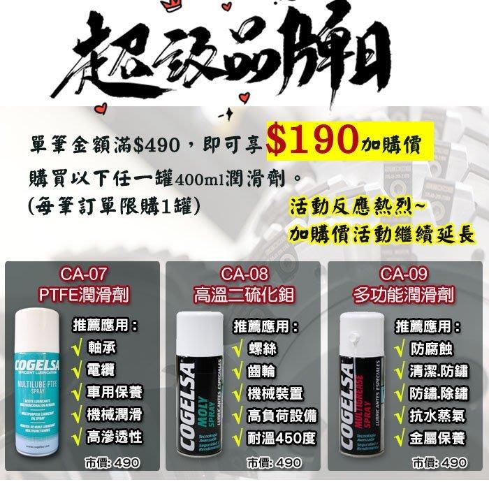 超級品牌月【$190 超值加購區】PTFE / 高溫二硫化鉬 / 多功能潤滑劑 (特價 $190/罐)