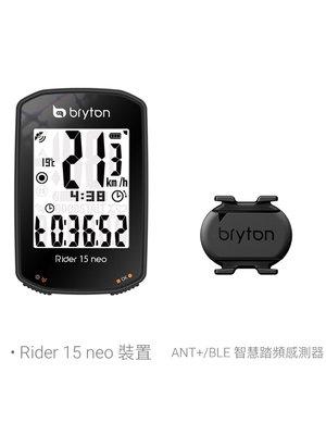 (大沅單車)Bryton Rider 15C neo GPS 自行車碼錶(主機+智慧踏頻感應器)