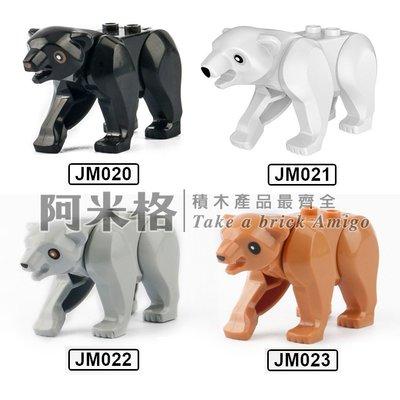 阿米格Amigo│JM020-023 黑熊 白熊 灰熊 棕熊 共4色 Bear 動物人仔 卡通 動物園 積木 第三方人仔 袋裝 滿30隻包郵