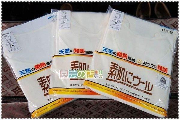 日本製 純羊毛100% 喀什米爾 超細柔 薄款羊毛衛生衣 純羊毛日本內衣 日本羊毛褲 可機洗 日本郡是GUNZE新光三越