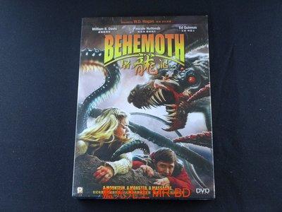 [DVD] - 屠龍記 Behemoth