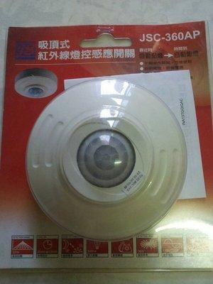 吸頂式 紅外線燈控感應開關 JSC-360AP