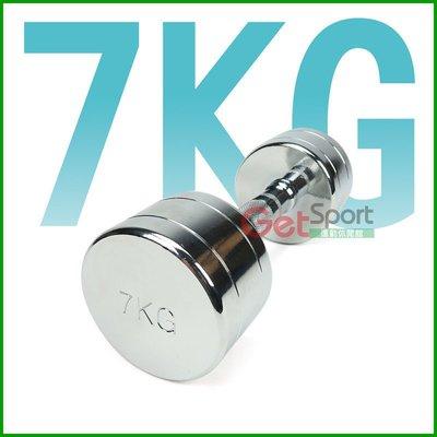 電鍍啞鈴7公斤(菱格紋槓心)(1支)(7kg/重量訓練/肌肉/二頭肌/胸肌/舉重/台中自取)