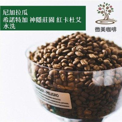 [微美咖啡]精選1磅350元,希諾特加 神隱莊園 紅卡杜艾 水洗(尼加拉瓜)中深焙咖啡豆,滿500元免運,新鮮烘焙