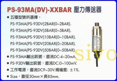 ☆SIVO電子商城☆路昌 Lutron PS-93DV-XXBAR 壓力傳送器(mV) ~台灣工廠生產~實體店面經營~