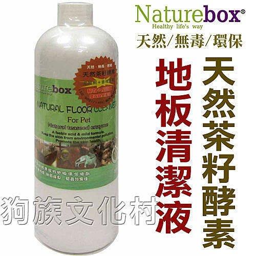 ☆~狗族遊樂園~☆Naturebox天然茶籽酵素《NB-0003寵物地板清潔液 500ml》純天然植物性