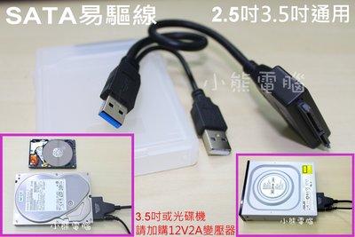 USB3.0/ SATA/ 外接式光碟機/ 2.5吋/ 3.5吋/ SATA硬碟轉USB 3.0/ 送收納盒/ 高品質/ 免外接盒/ 板橋 新北市