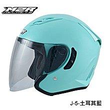 【安全帽先生】M2R J-5 J5 素色 土耳其藍 騎士 半罩 安全帽 內置墨片 買就送好禮二選一 免運