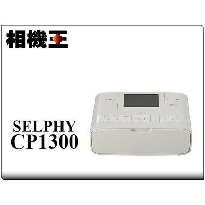 ☆相機王☆Canon Selphy CP1300 相片印表機 白色 公司貨 (2)
