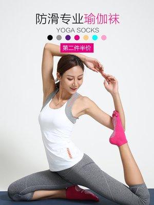新品上市# SASH/女瑜伽襪子防滑五指襪專業純棉吸汗運動健身防滑舞蹈襪