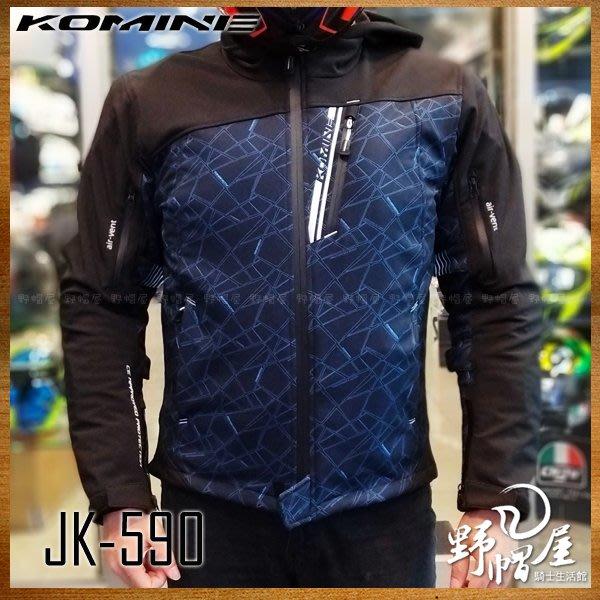 三重《野帽屋》日本 KOMINE JK-590 防摔衣 休閒 七件式護具 秋冬 保暖 有女款 JK590。粉碎藍/黑