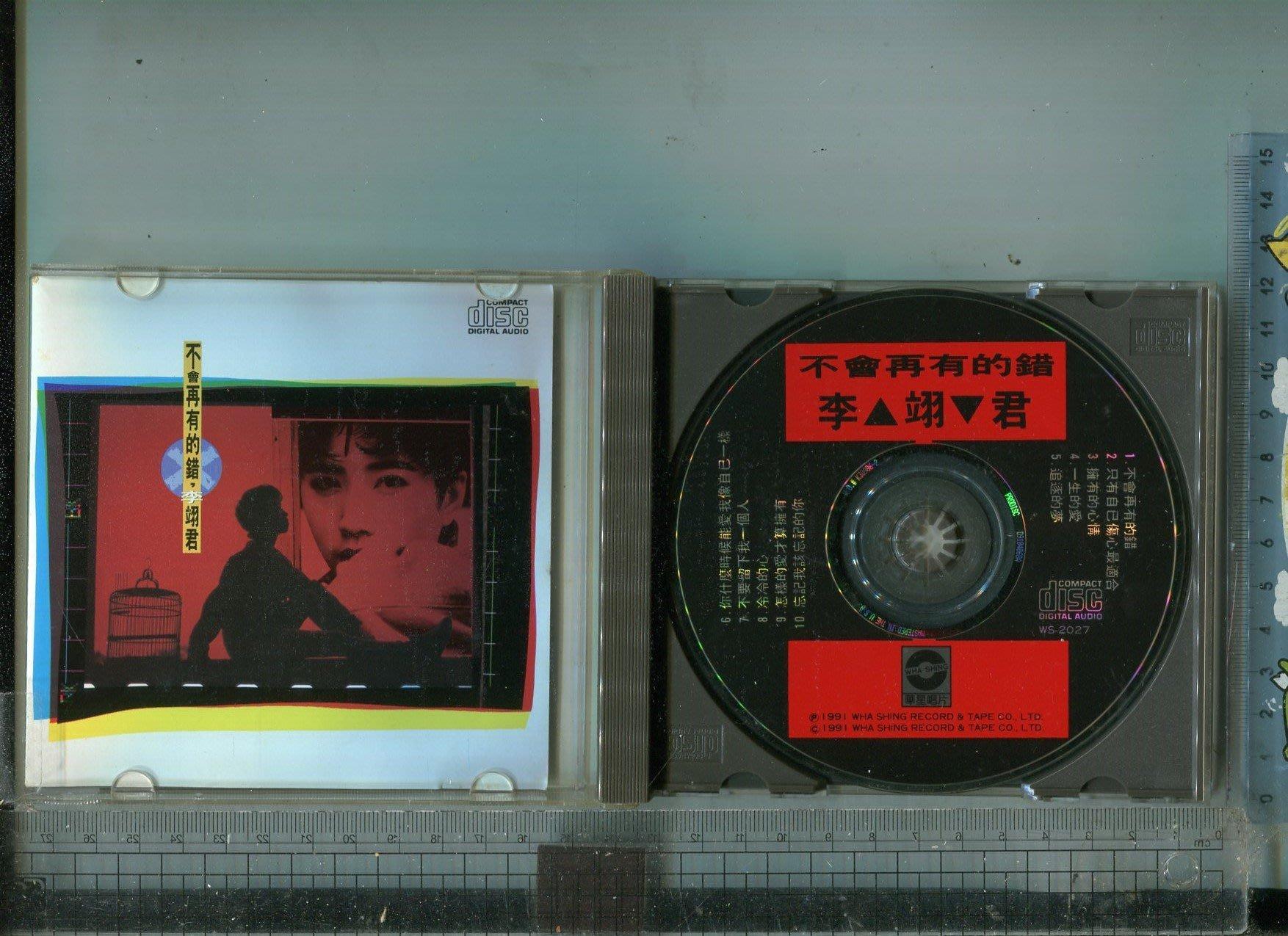 李翊君 不會再有的錯 華星唱片CD 1991 (MASTERED IN THE U.S.A.)