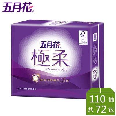 五月花極柔頂級抽取式衛生紙110抽*12包*6袋