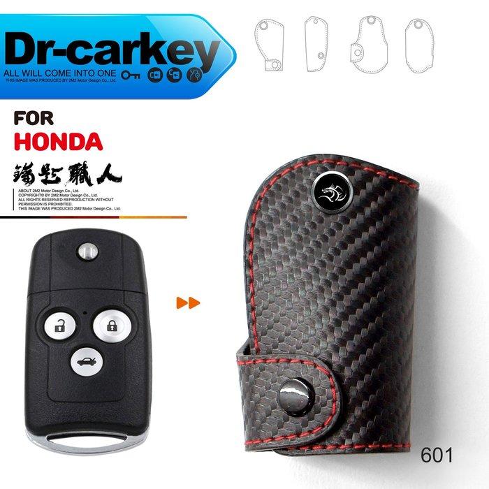 【鑰匙職人】HONDA CIVIC 9 ACCORD K13 本田 汽車鑰匙皮套 折疊鑰匙 鑰匙皮套 鑰匙包