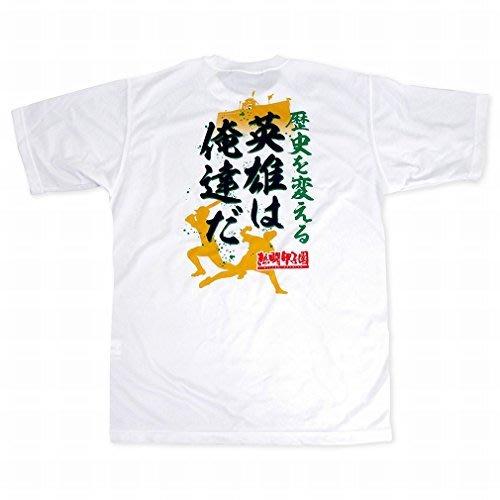 貳拾肆棒球--日本帶回! Mizuno熱闘甲子園系列排汗衫--改變歷史的英雄就是我