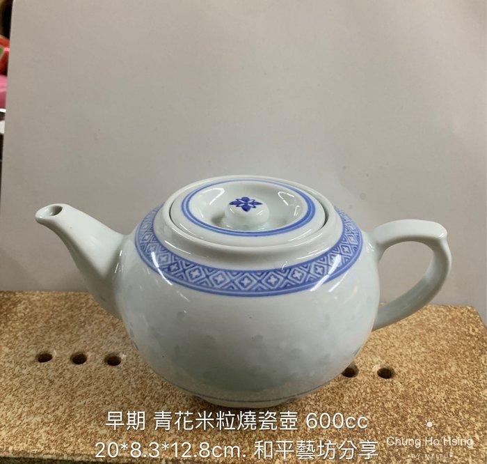 早期青花米粒燒瓷壺600cc