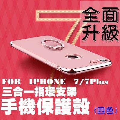 蘋果APPLE IPHONE7/7PLUS/8/8+ 360度 三合一指環支架保護殼 硬殼 磨砂背蓋 指環扣 手機支架