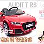 麗嬰兒童玩具館~原廠授權 Audi TT RS 奧迪...