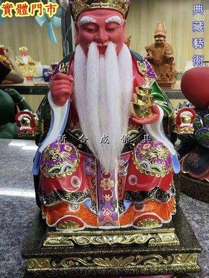新合成佛具 頂級樟木 1尺3 拿柺 土地公 福德正神 客製化 各種尺寸 歡迎訂製 佛像神像佛桌神桌