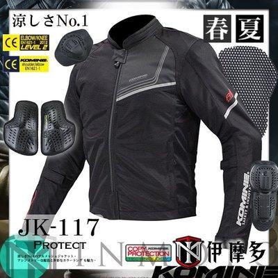 伊摩多※日本Komine JK-117 7件式完整保護 透氣全網眼外套 CE 春夏。黑色 6色 / 另有女款