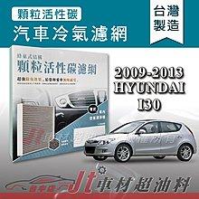 Jt車材 - 蜂巢式活性碳冷氣濾網 - 現代 HYUNDAI I30 2009-2013年 附發票