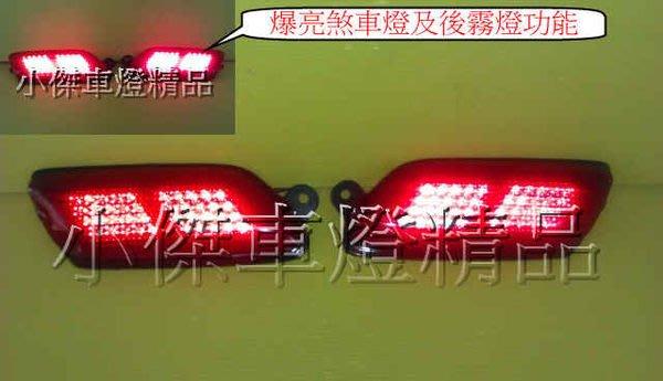 ☆小傑車燈家族☆全新new wish 09 10 11 12 13年爆亮燻黑三段式led後霧燈(小燈.煞車.後霧燈).