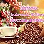 ~ 嚘呵咖啡~ 咖啡豆的DNA廠商~ 印尼羅布斯塔G1...