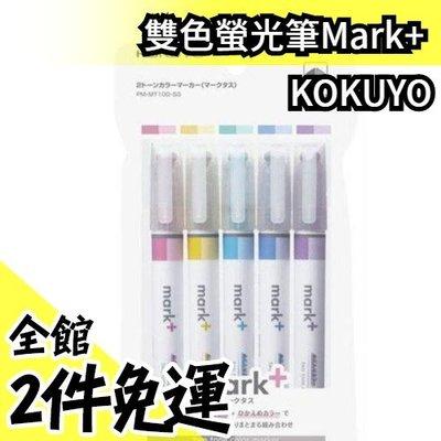 日本 【雙色螢光筆Mark+】KOKUYO 一組五入 文具祭典 文具大賞 相似色調 深淺搭配 Campus【水貨碼頭】