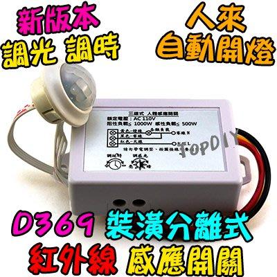 感應開關【阿財電料】D369-12V 3線式 裝潢分離式 紅外線 燈泡 感應開關 LED 大功率 人體 感應器