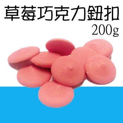 正香軒 特級草莓巧克力 鈕釦 紐扣 2...