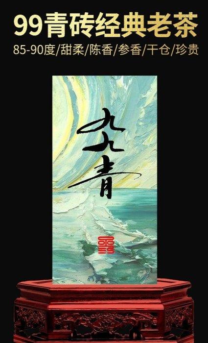 普洱茶生茶 [彩程]  99青磚 20年純乾倉老生茶 200g生磚