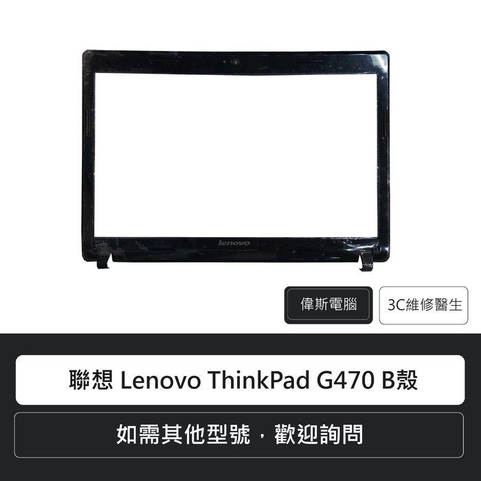 ☆偉斯電腦☆ 聯想 Lenovo ThinkPad G470 B殼