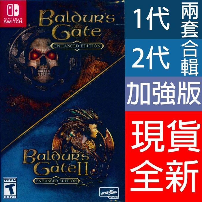 【一起玩】NS SWITCH 柏德之門 1&2 加強版合輯 中英文美版 Baldur s Gate: Enhanced