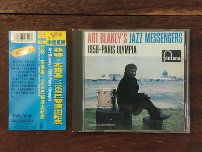 ART BLAKEY'S JAZZ MESSENGER 1958-PARISBOLYMPIA 爵士鼓王