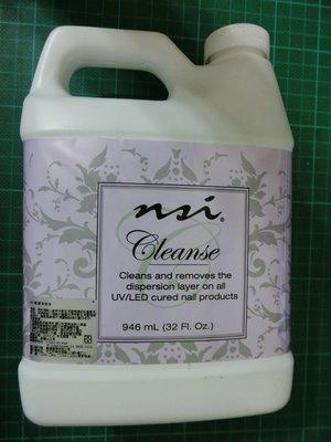 nsi美國原裝進口凝膠清潔劑Cleanse 32 oz.