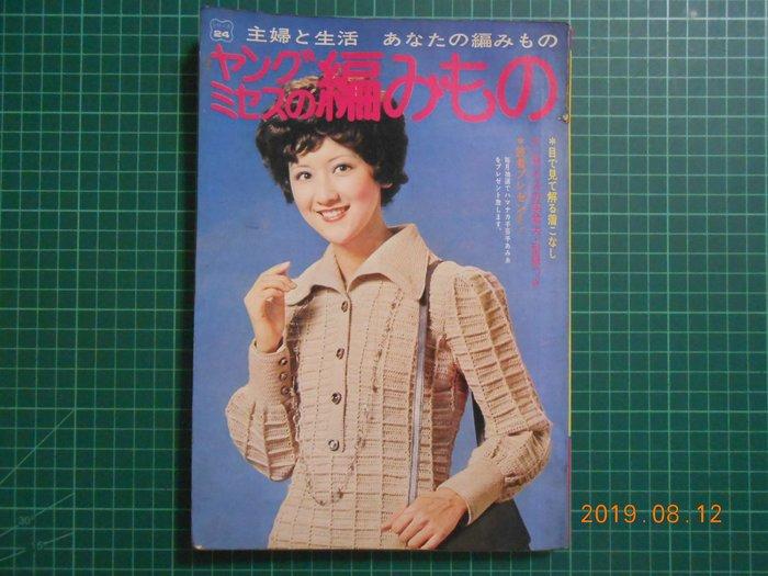 《 ヤングミセスの編みもの 》附大型圖版 主婦と生活針織系作品 【 CS超聖文化2讚】