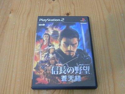 【小蕙館】PS2~ 信長野望 蒼天錄 (純日版)
