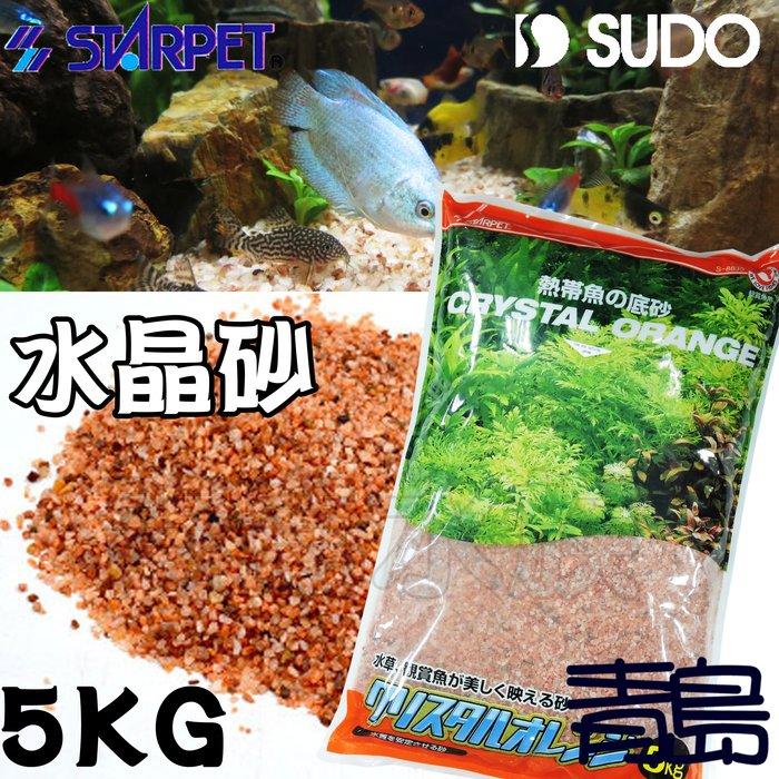 PN。。。青島水族。。。S-8835日本SUDO-水晶砂 橙晶砂 天然砂礫 熱帶魚 造景底沙 水草 化妝沙==5kg