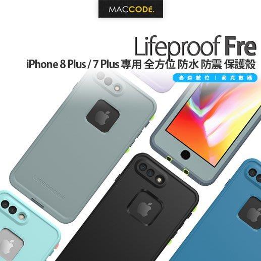 LifeProof Fre iPhone 8 Plus / 7 Plus  防水 防震 保護殼 原廠正品 現貨 含稅