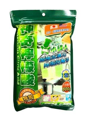 【B2百貨】 小綠人-神奇檸檬酸(800g) 4712755882898 【藍鳥百貨有限公司】