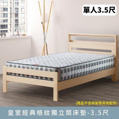 【myhome8居家無限】皇室經典格紋獨立筒床墊-3.5尺