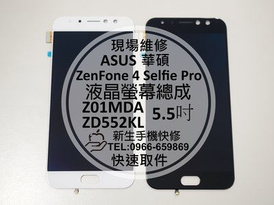 免運【新生手機快修】ASUS ZenFone 4 Selfie Pro 液晶螢幕總成 ZD552KL Z01MDA 維修