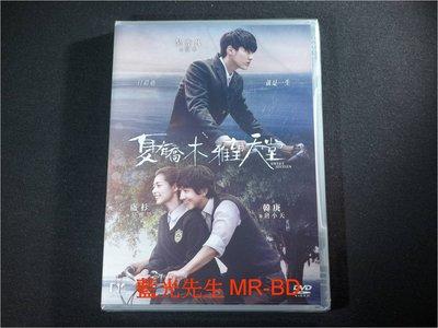 [DVD] - 夏有喬木 雅望天堂 Sweet Sixteen