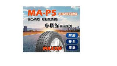 俗俗賣 瑪吉斯輪胎MAP5 205/65/15 四條裝到好送電腦3D四輪定位;另有HP5 225/55/16