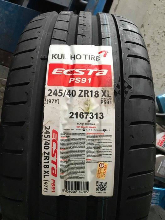錦湖輪胎 KUMHO 245-40-18 PS91 韓國製☎️ 來電試用價!各式規格歡迎詢問體驗價!